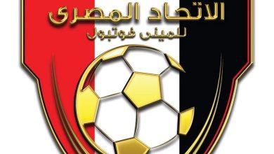 صورة رئيس الإتحاد المصري للميني فوتبول يطلق الملتقي الأول للجان المسابقات بقطاع الصعيد بالمنيا تحضيرا للدوري