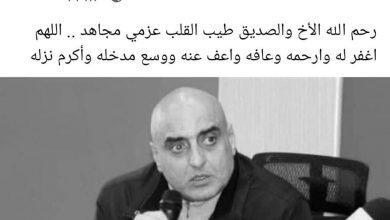 صورة أبو ريدة ينعي وفاة عزمي مجاهد