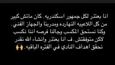 صورة رفعت يعتذر لجمهور الاسكندرية