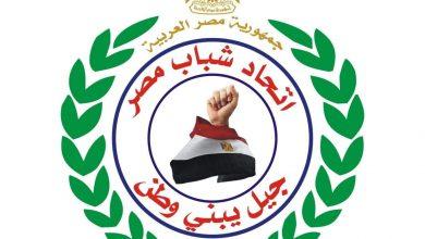 صورة كوادر شبابية تعلن انطلاق اتحاد شباب مصر