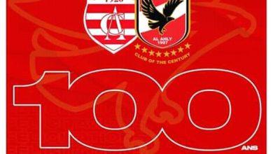 صورة النادي الأهلي يهنئ نادي الافريقي التونسي بالمئوية