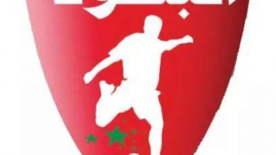 صورة الاتحاد المغربي  يحدد إنطلاقة الدوري الاحترافي