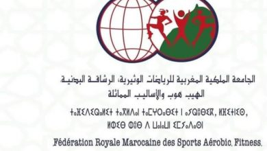 صورة تواصل متجدد للجامعة الملكية المغربية للرياضات الوثيرية، الرشاقة البدنية، الهيب هوب والأساليب المماثلة
