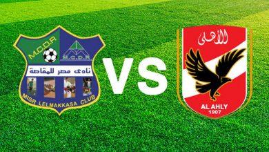 صورة أنتهى الشوط الأول بالتعادل1-1 بين الأهلى ومصر المقاصة