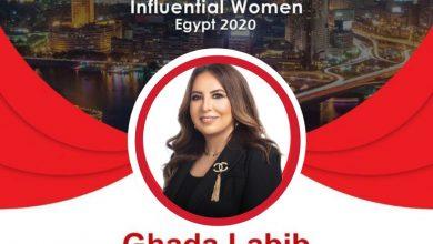 صورة غادة لبيب نائب وزير الاتصالات تتصدر رأس قائمة أكثر 50 امرأة مؤثرة وملهمة خلال 2020