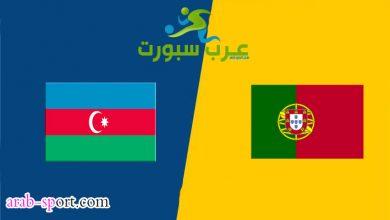 صورة موعد مباراة البرتغال وآذربيجان في تصفيات كأس العالم 2022 والقنوات الناقلة