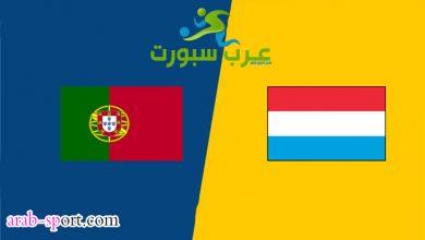 صورة موعد مباراة البرتغال ولوكسمبورج في تصفيات كأس العالم 2022 والقنوات الناقلة