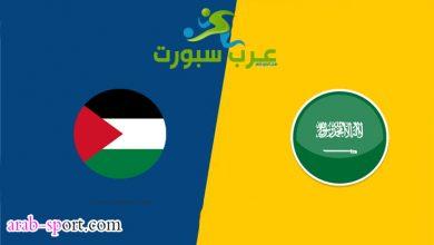 صورة موعد مباراة المنتخب السعودي ضد فلسطين القادمة والقنوات الناقلة
