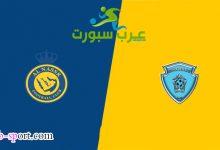 صورة موعد مباراة النصر ضد الباطن في الدوري السعودي 2021 والقنوات الناقلة
