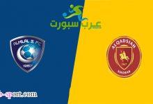 صورة موعد مباراة الهلال السعودي ضد القادسية القادمة والقنوات الناقلة