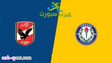 صورة موعد مباراة الأهلي وسموحة في الدوري المصري 2021 والقنوات الناقلة