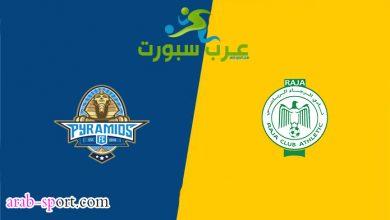 صورة موعد مباراة بيراميدز والرجاء المغربي في الكونفدرالية والقنوات الناقلة 
