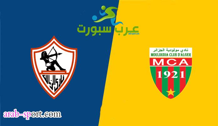 صورة موعد والقناة الناقلة لمباراة الزمالك ومولودية الجزائر اليوم في دوري أبطال إفريقيا
