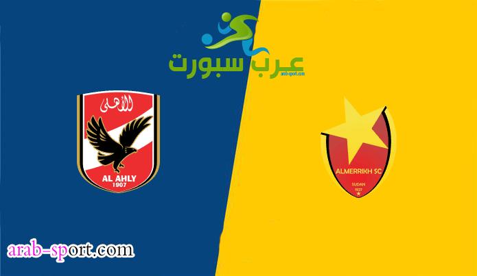 صورة موعد مباراة الأهلي والمريخ السوداني في دوري أبطال إفريقيا والقنوات الناقلة
