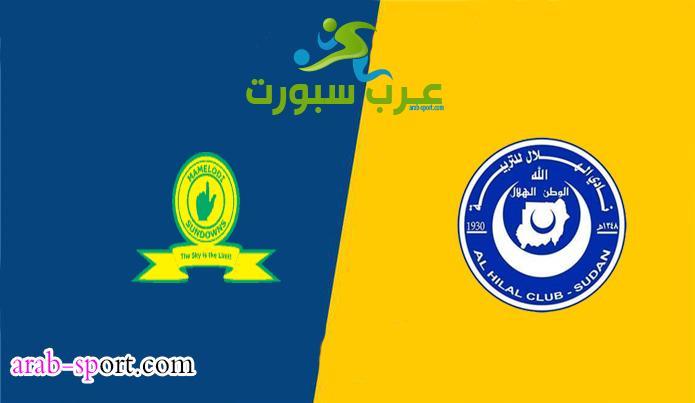 صورة موعد مباراة الهلال السوداني وماميلودي صن داونز والقنوات الناقلة في دوري أبطال أفريقيا