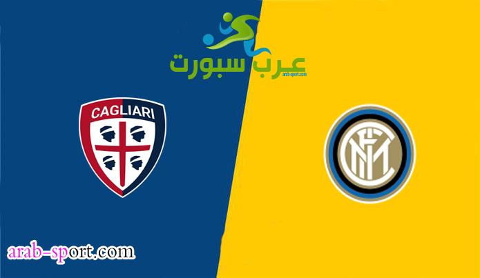 صورة موعد مباراة إنتر ضد كالياري في الدوري الإيطالي والقنوات الناقلة