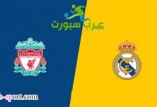 صورة موعد مباراة ريال مدريد وليفربول الإياب والقنوات الناقلة