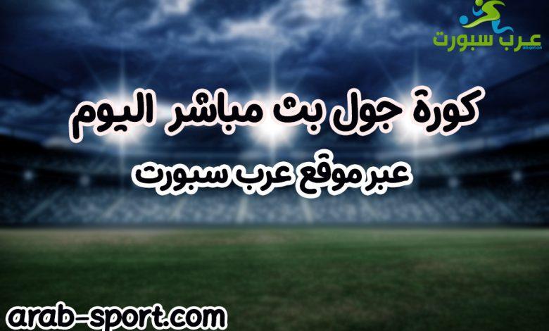 صورة كورة جول – kora goal – kooragoal بث مباشر للمباريات بدون تقطيع