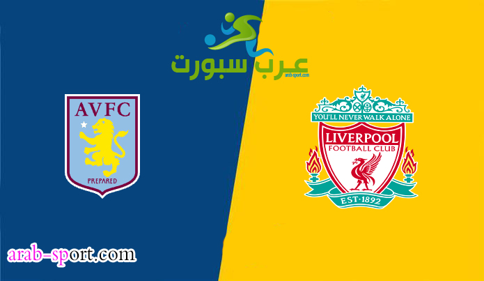 صورة موعد مباراة ليفربول وأستون فيلا في الدوري الإنجليزي والقنوات الناقلة