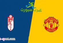 صورة موعد مباراة مانشستر يونايتد وغرناطة بالدوري الأوروبي والقناة الناقلة