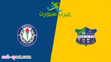 صورة موعد مباراة مصر المقاصة وسموحة اليوم 2-4-2021 في الدوري المصري
