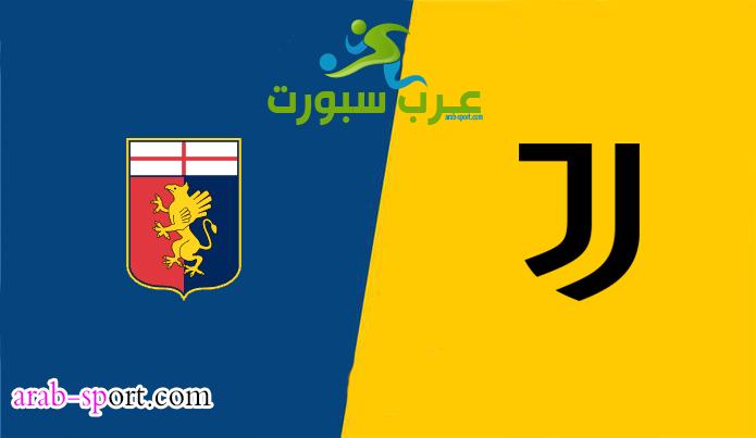 صورة موعد مباراة يوفنتوس ضد جنوى في الدوري الإيطالي والقنوات الناقلة